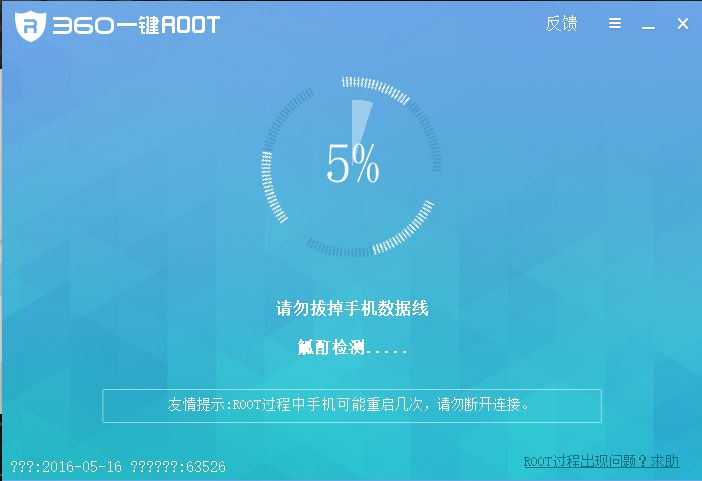 360 root software for PC